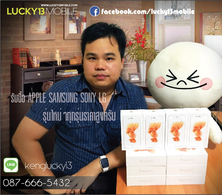 LUCKY 13 MOBILE รับซื้อ iPhone 6s