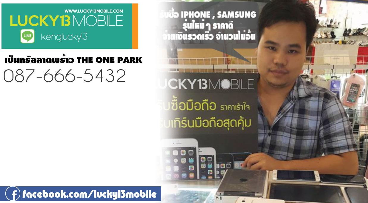 lucky-blog-รับซื้อมือถือ-iphone