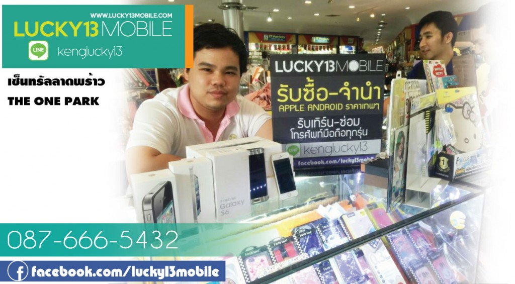 lucky-blog-รับซื้อ-iphone-ipad
