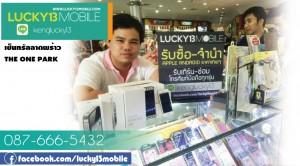 lucky-blog-รับซื้อ-iphone-ipad