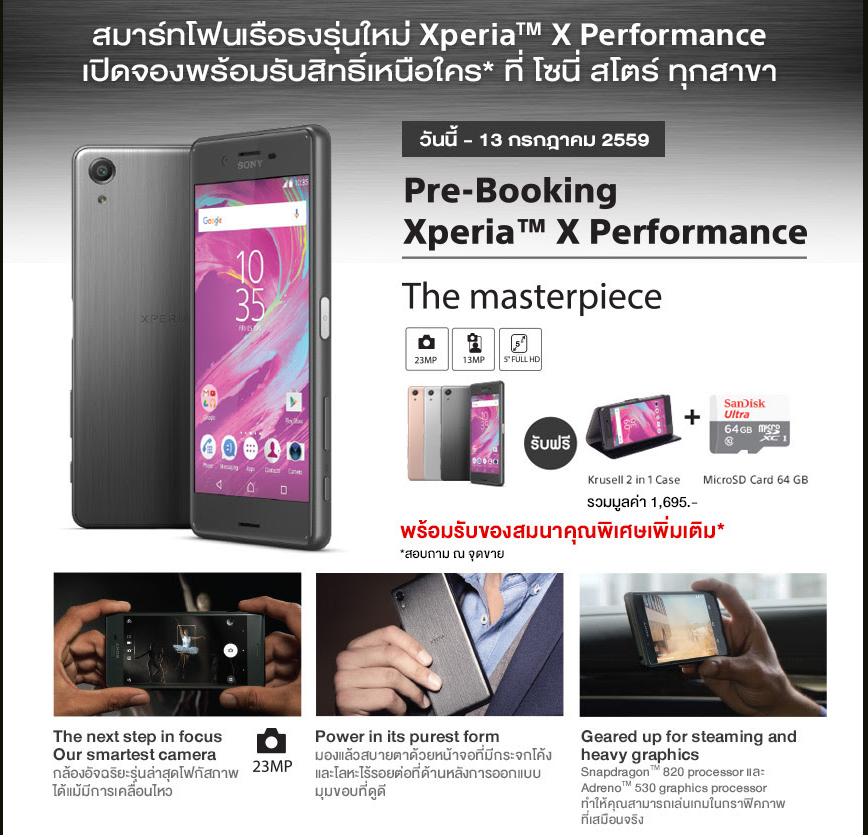 รับซื้อ xperia x performance