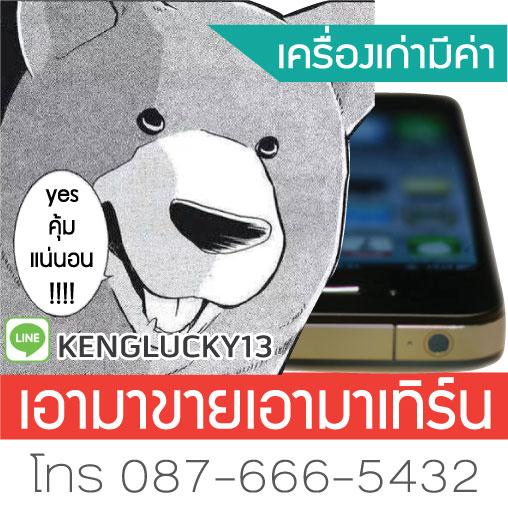 LUCKY-13-product-template-รับซื้อ