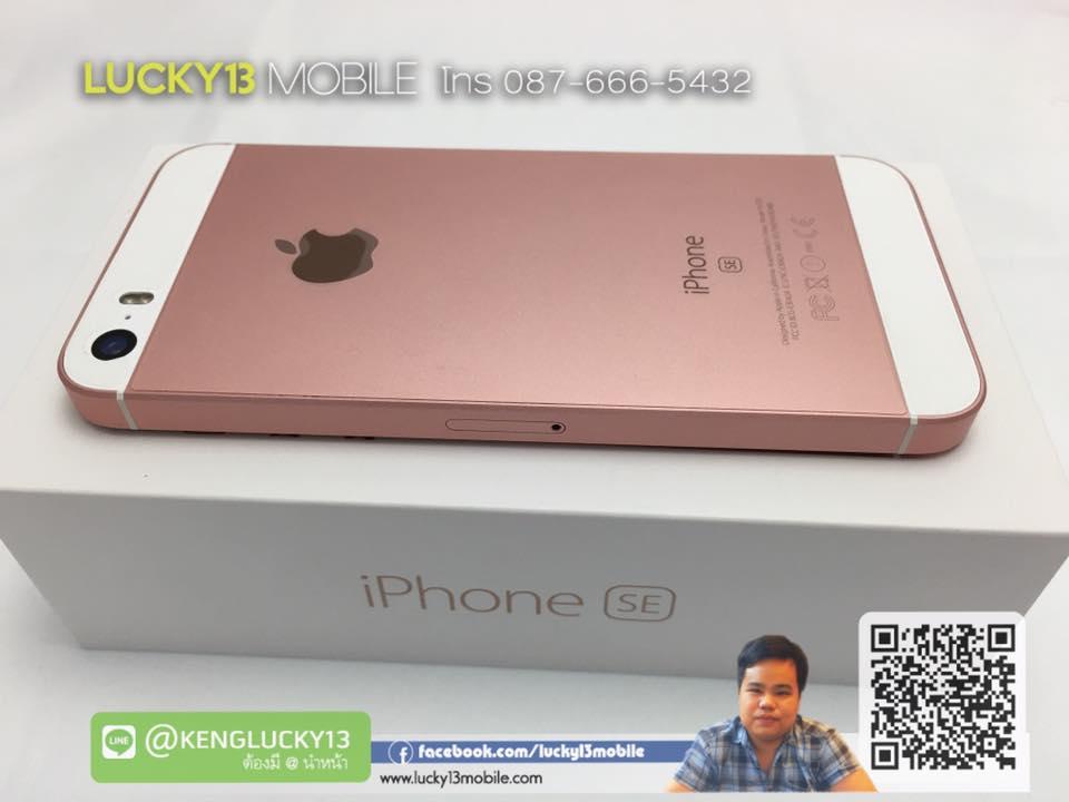รับซื้อ iPhone SE มือสอง ชมพู