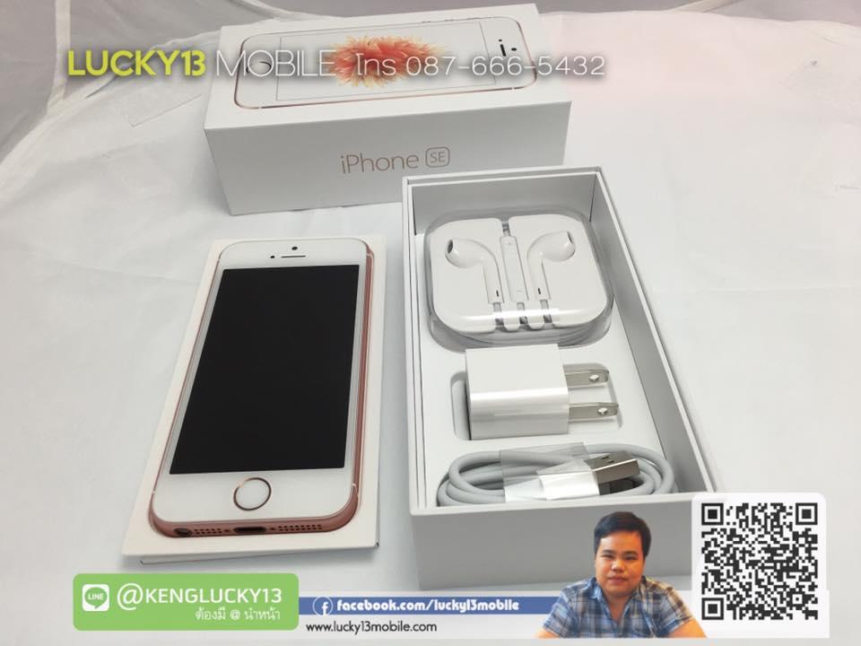 รับซื้อ iPhone SE มือสอง