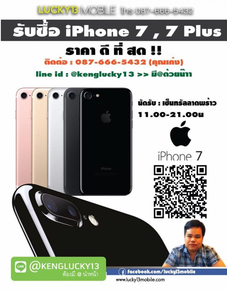 รับซื้อ iphone 7 เครื่องศูนย์ไทย