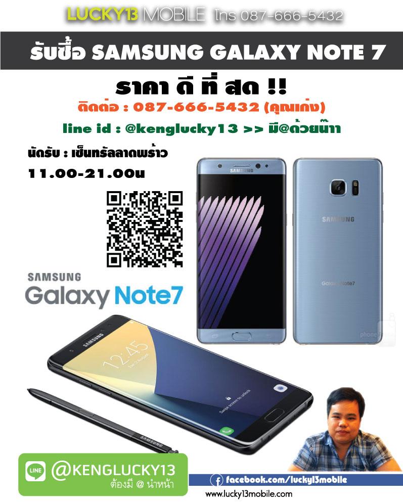 รับซื้อ-ขาย-เทิน-จำนำ-SAMSUNG-GALAXY-NOTE-7