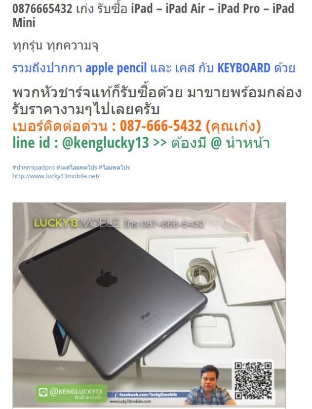 รับซื้อ iPad Air สีดำ