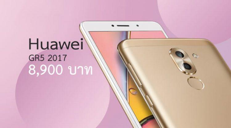 ขาย-Huawei-GR5-2017-ถูก-ลดราคา