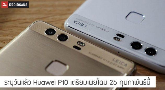 รับซื้อ huawei P10