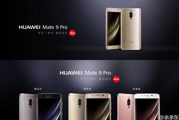 รับซื้อ Huawei Mate 9 Pro
