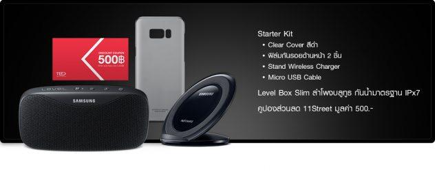 รับซื้อของแถม Samsung S8