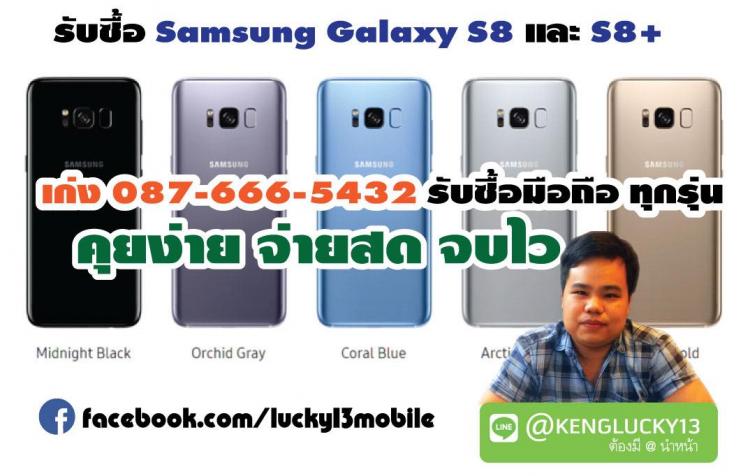 รับซื้อมือถือ Samsung Galaxy S8 plus