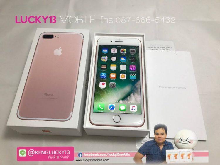 รับซื้อ iPhone7plus ชมพู