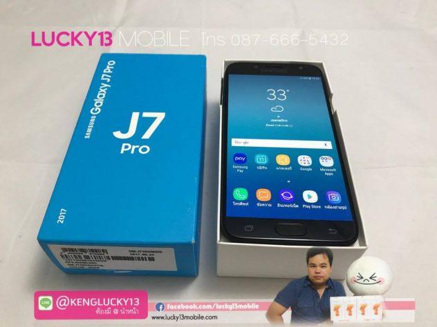 รับซื้อมือถือ J7 Pro