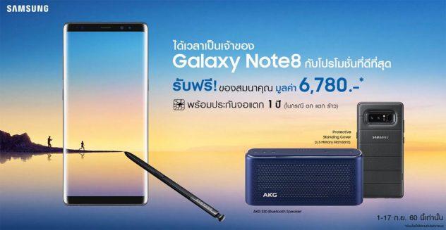 ของแถม Note 8