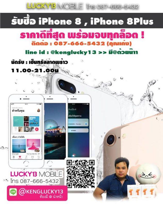 รับซื้อมือถือ iPhone 8 Plus เก่ง