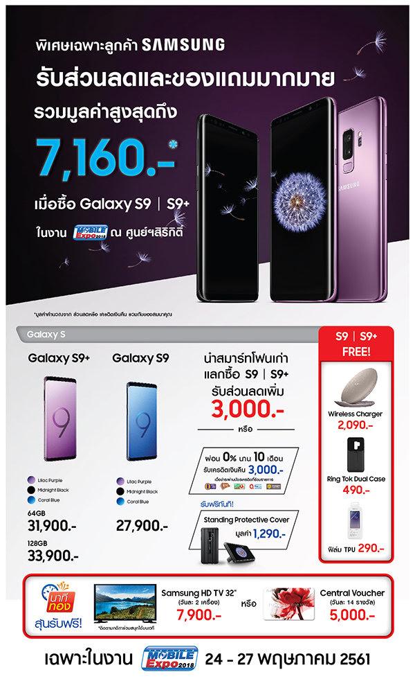 ลดราคา Galaxy S9+ ของแถม