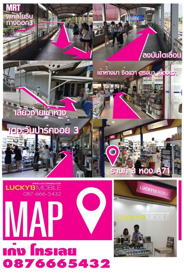 Lucky Mobile 13 Ladprao map 1