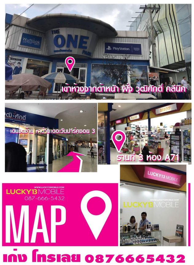 Lucky Mobile 13 Ladprao map 2