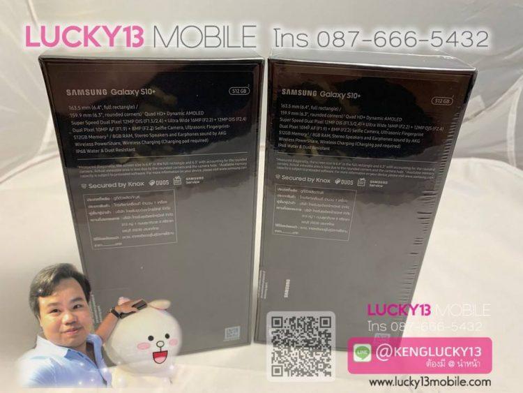 ถูกกว่านี้หาไม่ได้แล้ว S10PLUS 512GB CERAMIC มือ 1 ศูนย์ไทย
