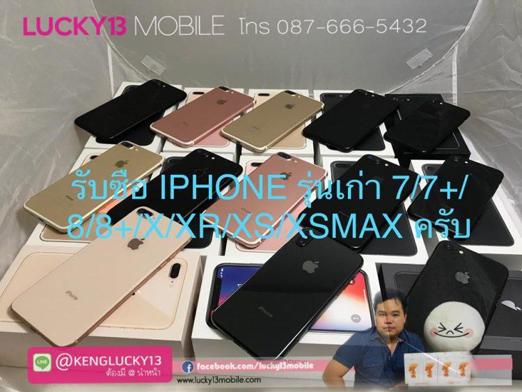 รับซื้อ-iPhone-รุ่นเก่า-iPhone-7