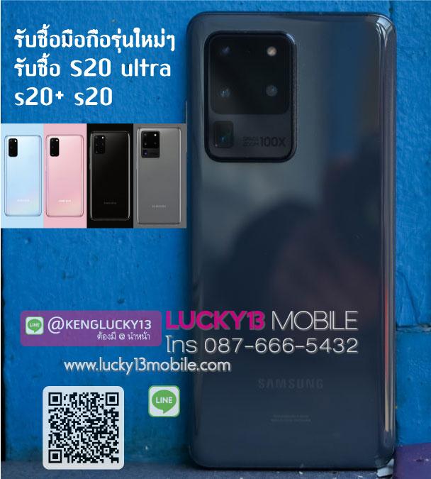 รับซื้อมือถือ-Samsung-S20ultra