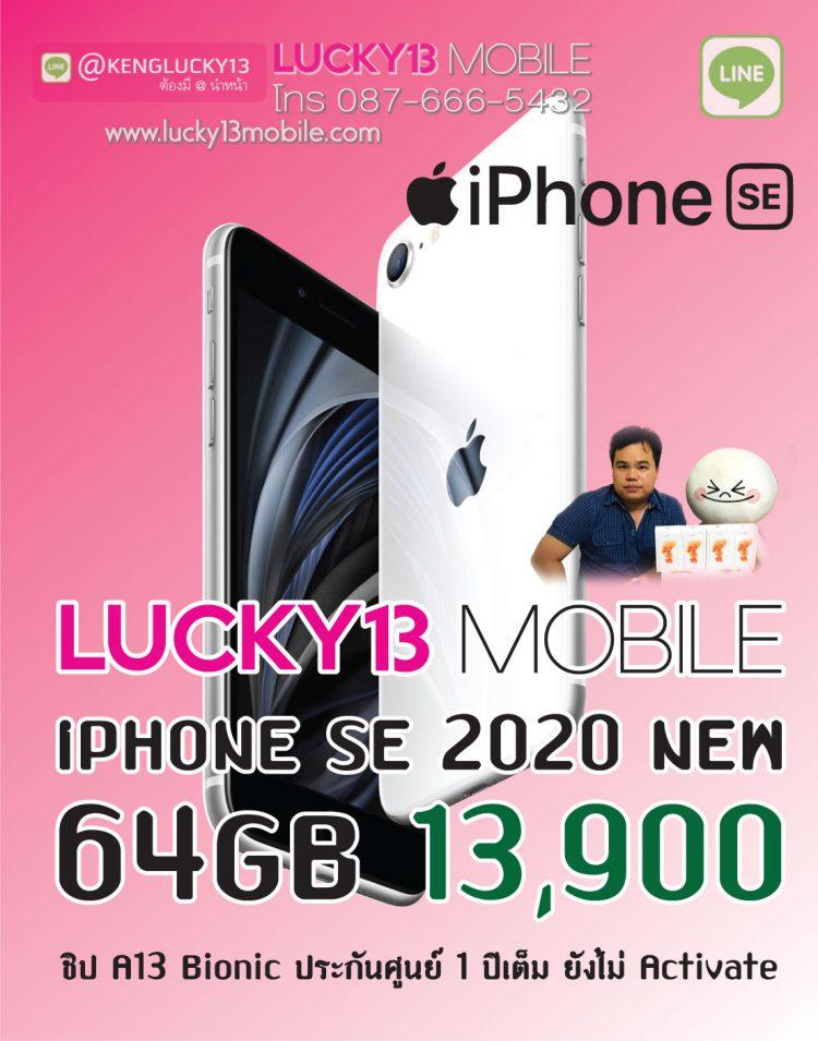 iPhone SE2 64GB RED PRODUCT มือ 1 ยังไม่แกะซีน ศูนย์ไทย